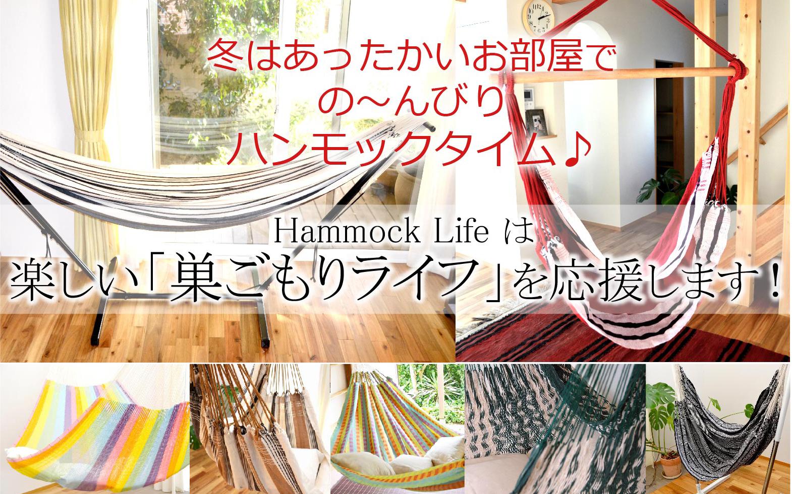 「もっと暮らしにハンモックを」ハンモックを上手に暮らしにとり入れよう
